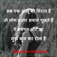 Hindi Fonts Shayari Status, Aab ek Aashu Bhi  #hindishayari #shayari #loveshayari