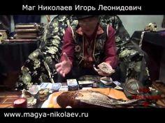 Видео Чародей. Жар - птица удачи. Ведьмак Николаев.