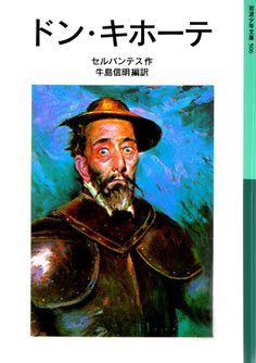 JAPONÉS. Don Quijote de la Mancha [título uniforme]. Edición de Iwanami Shoten, 2004. Primer capítulo: http://coleccionesdigitales.cervantes.es/cdm/compoundobject/collection/quijote/id/256/rec/1
