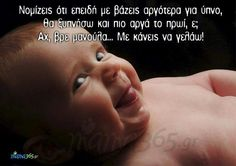 Κορόιδα Baby Images, Funny Images, Funny Photos, Funny Baby Quotes, Me Quotes, Funny Greek, Funny Videos For Kids, Funny Statuses, Greek Quotes
