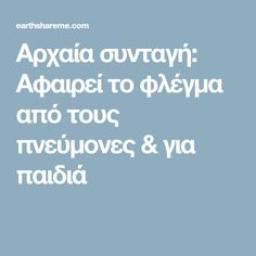 Αρχαία συνταγή: Αφαιρεί το φλέγμα από τους πνεύμονες & για παιδιά Healthy Tips, Healthy Choices, How To Stay Healthy, Healthy Relationship Tips, Healthy Relationships, Herbal Medicine, Healthy Weight Loss, Kids And Parenting, Baby Food Recipes