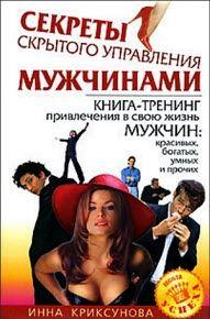 Криксунова Инна - Секреты скрытого управления мужчинами