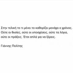 Γιάννης Πολίτης The Words, I Love You, My Love, Greek Quotes, Nostalgia, Life Quotes, Relationship, Thoughts, Feelings