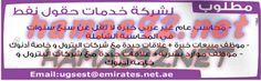 وظائف خاليه فى الامارات: وظائف جريدة دليل الاتحاد الاماراتية 4/5/2015
