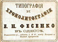 Реклама типографии Е. И. Фесенко, Одессa