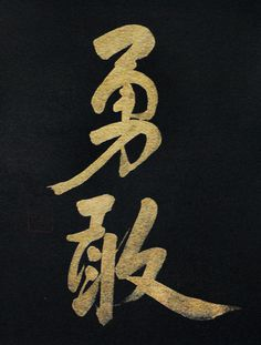 Chinese Calligraphy, Japanese Calligraphy, Bravery, Wall Art, Peaceful Art, Zen Art, Gold, Ink, Brush, Chinese Painting, Japanese Painting