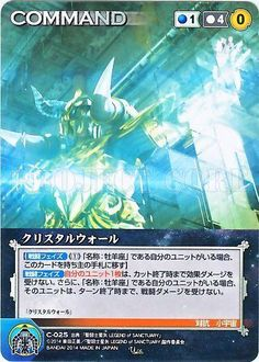 Saint Seiya: Legend Of Sanctuary ... imagens dos cards da linha Crusade (cuidado: #spoilers)