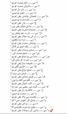 Missing Quotes, Love Quotes Poetry, Soulmate Love Quotes, Best Urdu Poetry Images, Love Poetry Urdu, My Poetry, Poem Quotes, Best Friend Quotes, Poems