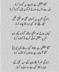 Nice Poetry, Love Romantic Poetry, Soul Poetry, Poetry Feelings, My Poetry, Poetry Books, Beautiful Poetry, Urdu Quotes With Images, Poetry Quotes In Urdu