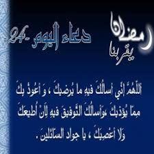 دعاء اليوم الرابع و العشرين من شهر رمضان بحث Google Arabic Calligraphy Calligraphy