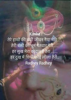 Krishna Quotes In Hindi, Radha Krishna Love Quotes, Radha Krishna Photo, Krishna Photos, Hare Krishna, Hindi Quotes, Vedic Mantras, Hindu Mantras, Good Morning Messages