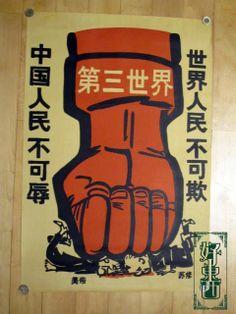 [文革poster+(17).JPG]