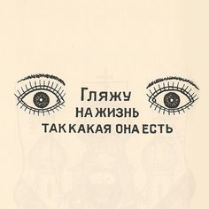 "Female Russian prison tattoo.""I look at life as it is"".   ""A female tattoo…"