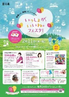 「子育て支援 ポスター」の画像検索結果 Flyer Design, Layout Design, Brand Promotion, Japan Design, Design Thinking, Design Reference, Editorial Design, Character Design, Advertising