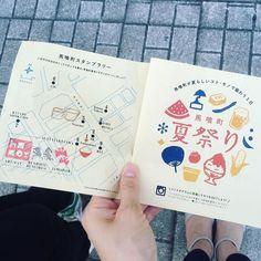 #馬喰町 界隈では#フクモリ 主催で#夏祭り が行われていて少しだけ#スタンプラリー に参加しました  #夫婦デート #夫婦散歩 Branding Design, Logo Design, Graphic Design, Print Design, Web Design, Calligraphy Logo, Banner, Layout, Busan