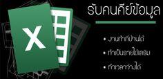 หารายได้เสริม งานคีย์ข้อมูล ทําที่บ้าน ไม่ต้องอบรม ช่วงเสาร์-อาทิตย์ รายได้ดี  http://sanookparttime.blogspot.com/2015/04/blog-post_17.html