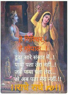 Krishna Leela, Radha Krishna Quotes, Radha Krishna Photo, Radha Krishna Love, Krishna Photos, Krishna Images, Hare Krishna, Good Morning Greetings, Good Morning Quotes