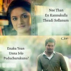 Love Quotes From Tamil Movie Remo Cinema Quotes, Film Quotes, Song Quotes, New Quotes, Quotes Inspirational, Song Lyrics, Qoutes, Beautiful Love Quotes, Love Quotes With Images