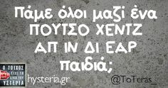 Πάμε όλοι μαζί ένα Funny Greek Quotes, Greek Memes, Funny Quotes, Have A Laugh, Cheer Up, Jokes, Lol, Funny Stuff, Chistes