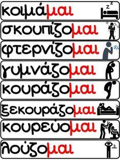 Learn Greek, Greek Language, Greek Alphabet, Back 2 School, Greek Quotes, Kids Corner, Ancient Greek, Primary School, Grade 1