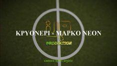 ΚΡΥΟΝΕΡΙ  - ΜΑΡΚΟ  Νέων Α ΗΜΙΧΡΟΝΟ 3 -1