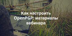 Персональная безопасность в Сети: как настроить OpenPGP для электронной почты и обменяться открытыми ключами
