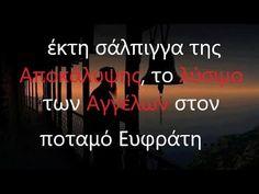 Η έκτη σάλπιγγα της Αποκάλυψης, το λύσιμο των Αγγέλων στον ποταμό Ευφράτη… - YouTube Youtube, Neon Signs, Youtubers, Youtube Movies