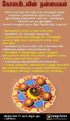 Tamil Astrology, Devotional Ideas, Tamil Stories, Tamil Motivational Quotes, Swami Vivekananda Quotes, Rangoli Designs Flower, India Facts, Tamil Language, General Knowledge Facts