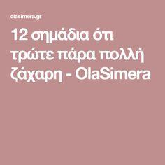 12 σημάδια ότι τρώτε πάρα πολλή ζάχαρη - OlaSimera