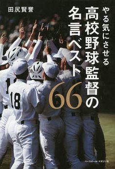 やる気にさせる高校野球監督の名言ベスト66/田尻賢誉【1000