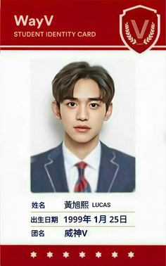 School Id, Back To School, Biodata Nct, Nct Taeil, Park Jisung Nct, Nct Doyoung, Nct Life, Lucas Nct, Kpop Guys