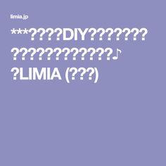 ***賃貸でもDIY!『壁美人』を使って壁に棚を設置しよう♪ |LIMIA (リミア)