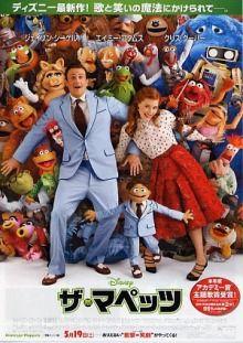 """「ザ・マペッツ」 """"The Muppets"""""""