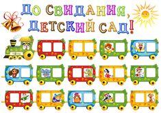 """Стенгазета на выпускной в детском саду """"Паровозик"""""""