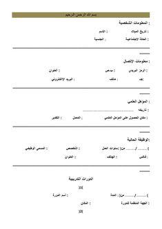 arabic cv word cv cv. Black Bedroom Furniture Sets. Home Design Ideas