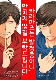 Osomatsu San Doujinshi, Light Novel, Novels, Manga, Anime, Movie Posters, Manga Anime, Film Poster, Manga Comics