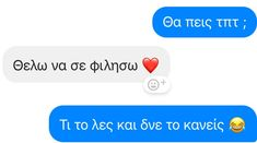 Greek Quotes, Ell, Insta Story, Couple Goals, Cool Words, Minions, Texts, Funny Pictures, Boyfriend