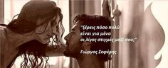 Live Love, Im In Love, Movie Quotes, Life Quotes, Greek Words, Greek Quotes, Talk To Me, Best Quotes, Poetry