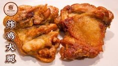 Asian Chicken, Fried Chicken, Chicken Wings, Asian Recipes, French Toast, Dishes, Meat, Cooking, Breakfast