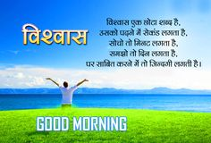 Beautiful Hindi Good Morning Photo Pics Wallpaper With Quotes Very Good Morning Images, Morning Images In Hindi, Good Morning Photos Download, Good Morning Beautiful Quotes, Hindi Good Morning Quotes, Good Morning Gif, Good Morning Picture, Morning Pictures, Morning Msg
