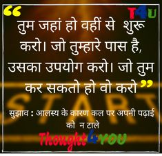Best Motivational Quotes in Hindi For Students मोटिवेशनल कोट्स हिंदी Motivational Quotes In Hindi, Motivational Quotes For Students, Hindi Quotes, Inspiring Quotes, Best Quotes, Quotes Motivation, Motivation Inspiration, Quote Of The Day, Like4like