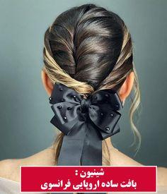 مدل شینیونشینیون بافت ساده اروپایی فرانسوی Chignon Hair, Fashion, Moda, Fashion Styles, Fashion Illustrations