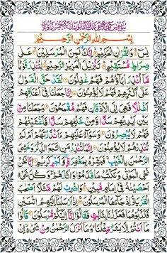 Surah Yaseen - Yasin Page 2 with Recitation by Abdul Rahman al Sudais Islamic Surah, Surah Al Quran, Surah Kahf, Surah Fatiha, Duaa Islam, Allah Islam, Islam Quran, One Word Quotes, Quran Quotes Love