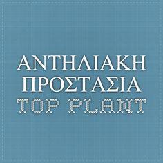 ΑΝΤΗΛΙΑΚΗ ΠΡΟΣΤΑΣΙΑ - - Top-Plant
