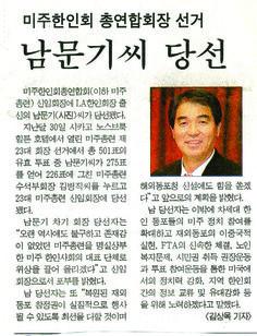 미주한인회 총연합회장 선거 남문기씨 당선 #남문기