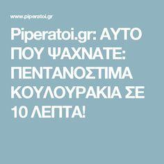 Piperatoi.gr: ΑΥΤΟ ΠΟΥ ΨΑΧΝΑΤΕ: ΠΕΝΤΑΝΟΣΤΙΜΑ ΚΟΥΛΟΥΡΑΚΙΑ ΣΕ 10 ΛΕΠΤΑ!