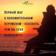 «Первый шаг к положительным переменам – осознать, чем вы себя наполняете» — Николай Латанский  МАСТЕРСТВО ЖИЗНИ™ http://www.latansky.com/life-mastery
