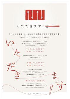 画像 : 優れた紙面デザイン 日本語編 (表紙・フライヤー・レイアウト・チラシ)1000枚位 - NAVER まとめ Japan Graphic Design, Graphic Design Books, Japan Design, Book Design, Web Design, Typography Logo, Graphic Design Typography, Graphic Design Illustration, Typography Drawing