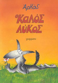 Αρκάς-Διάφορα-Ο Καλός Λύκος Author, Books, Movie Posters, Animals, Art, Art Background, Libros, Animales, Animaux
