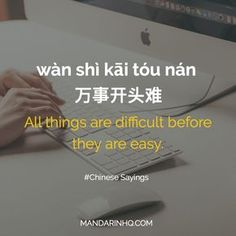 Learn Chinese language from Karen - A Chinese girl. I will master you in pronouncing chinese words with Pinyin. Chinese Sentences, Chinese Phrases, Chinese Quotes, Basic Chinese, How To Speak Chinese, Learn Chinese, Traditional Chinese, Mandarin Lessons, Learn Mandarin